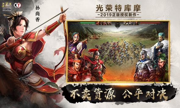 三国志战略版6