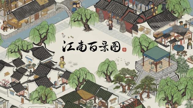 江南百景图ios版截图4