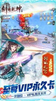 剑舞乾坤ios版截图3