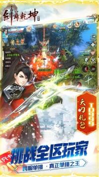 剑舞乾坤ios版截图5