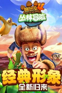 熊出没4丛林冒险无限金币钻石版
