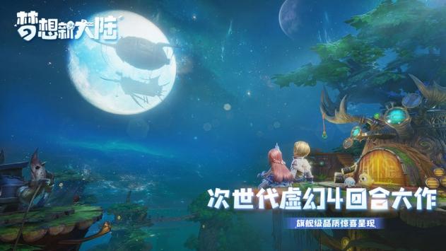 梦想新大陆官网版预约截图3