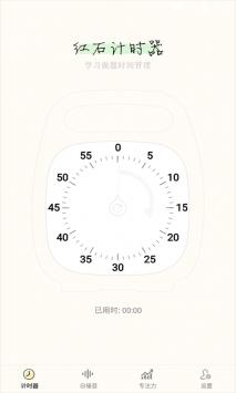 红石计时器截图3