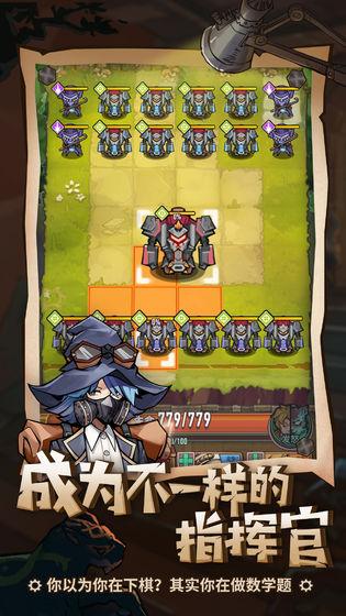 巨像骑士团游戏截图2