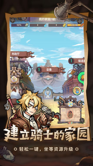 巨像骑士团游戏截图5