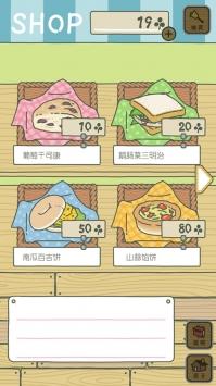 旅行青蛙汉化版截图6