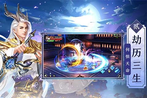 仙侠神域截图3