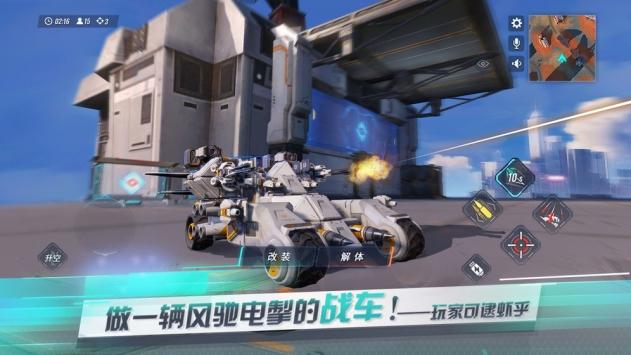 重装上阵无限战车ios版2