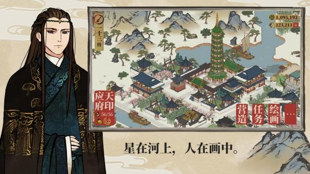 江南百景图最新官方版截图2