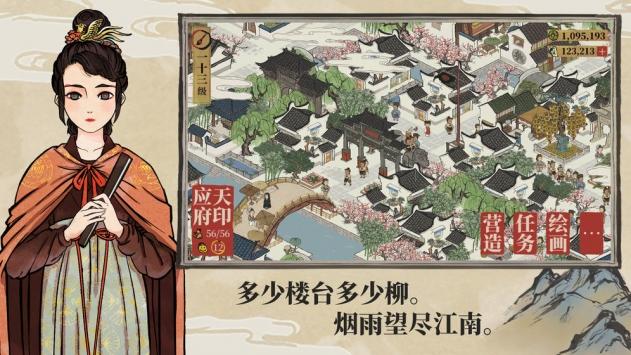 江南百景图最新官方版截图3