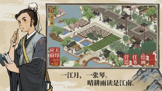 江南百景图最新官方版截图4