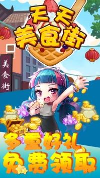 天天美食街安卓版官方下载