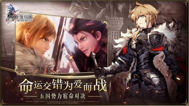 最终幻想勇气启示录幻影战争截图3