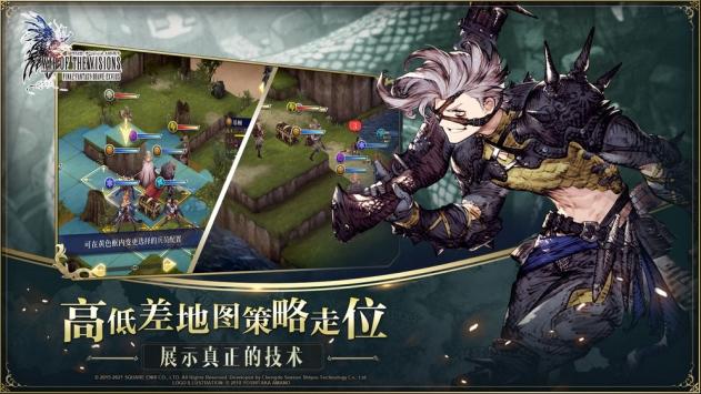 最终幻想勇气启示录幻影战争截图4