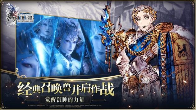 最终幻想勇气启示录幻影战争截图5