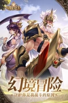 幻境公主5