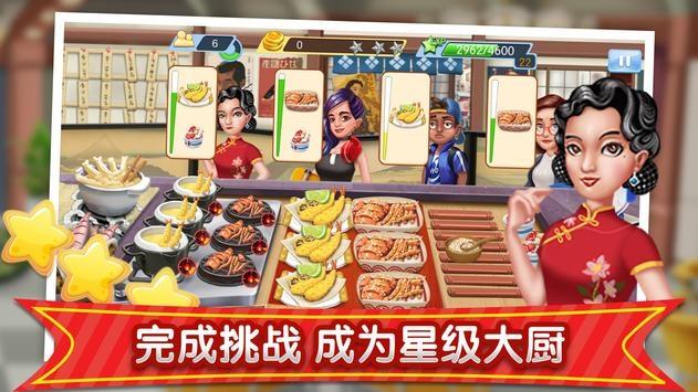 梦幻星餐厅截图1