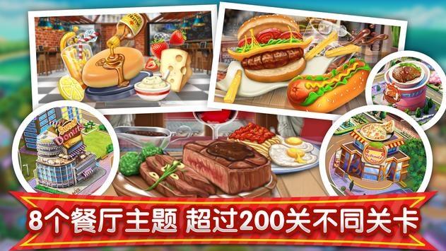 梦幻星餐厅2