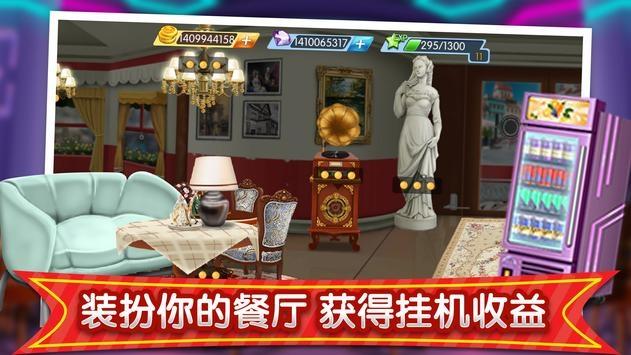 梦幻星餐厅3