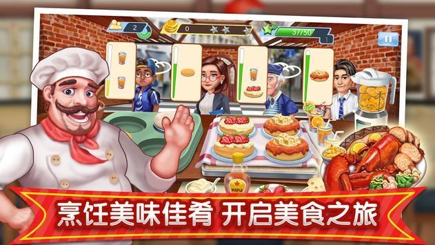 梦幻星餐厅截图4