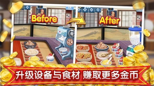 梦幻星餐厅截图5