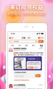 淘宝app免费下载截图4