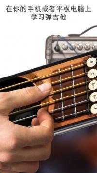 gismart吉他截图2