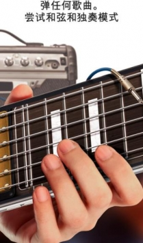 gismart吉他截图3