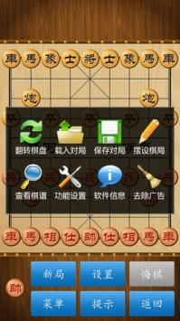 中国象棋截图3