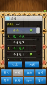 中国象棋截图5