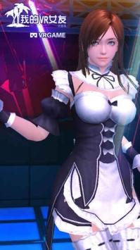 我的VR女友3