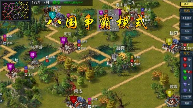 三国古战略截图1