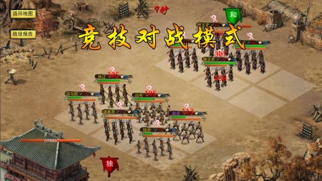 三国古战略截图4