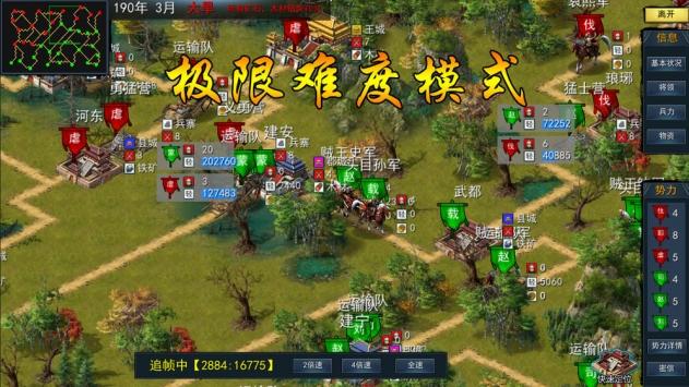 三国古战略截图5