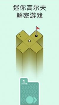 高尔夫之巅截图1
