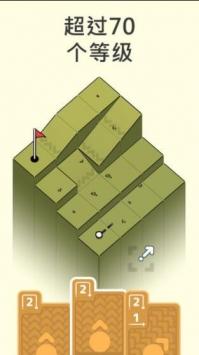 高尔夫之巅截图2
