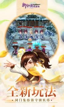新仙剑奇侠传3Dios版截图3