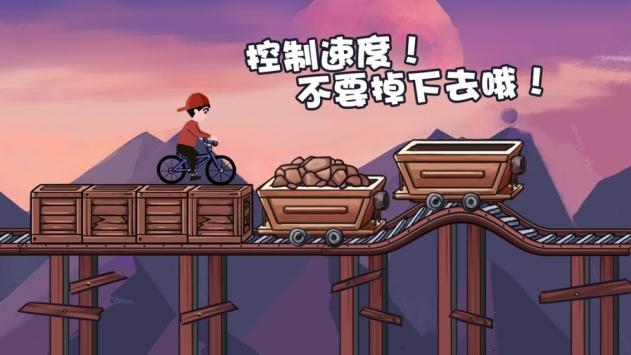 极品自行车飞车手官方测试版下载