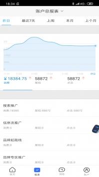 百度营销 6.4.6图 4