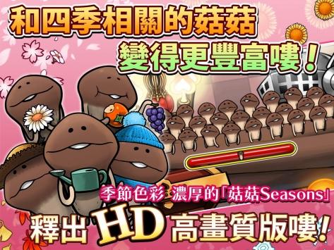 菇菇栽培研究室四季HD 1.3.0图 4