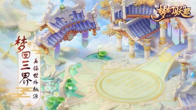 梦幻妖都 1.0图 2