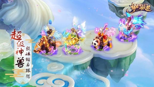 梦幻妖都 1.0图 4