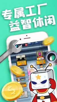 金币工厂中文破解版