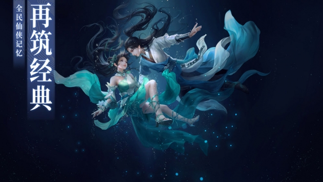 梦幻新诛仙完美最新版截图1