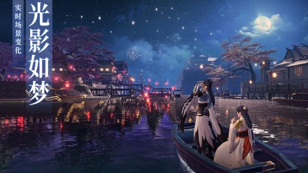 梦幻新诛仙完美最新版截图2