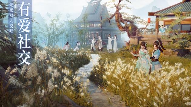 梦幻新诛仙完美最新版截图3