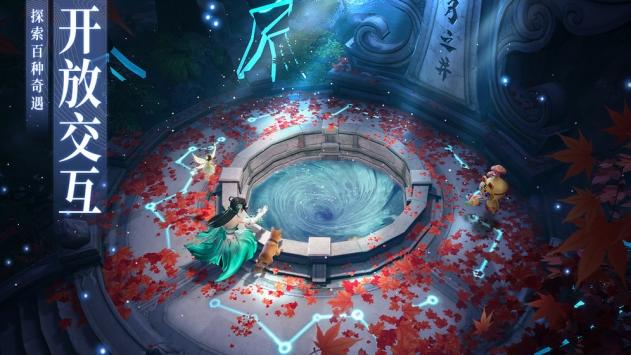 梦幻新诛仙完美最新版截图6