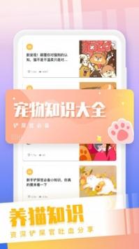 貓狗語翻譯交流器截圖2