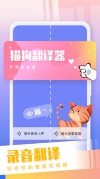 貓狗語翻譯交流器截圖3