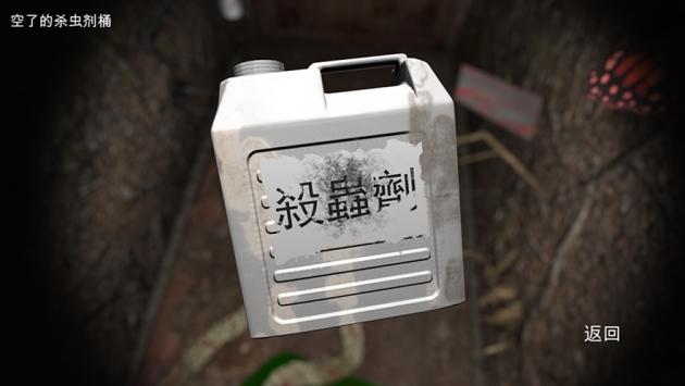 孙美琪疑案12截图4
